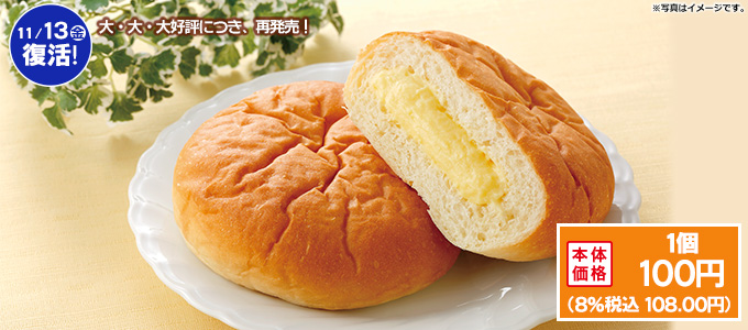 プリンクリームパン
